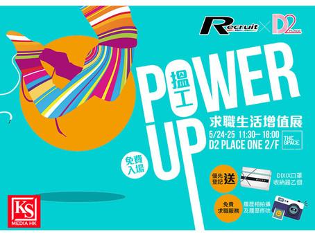 D2 Place聯乘 Recruit「搵工 Power Up」求職生活增值展