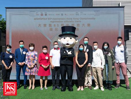 大富翁85周年香港大賽現已接受報名