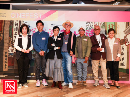 《繼園臺七號》(導演版) 於香港國際電影節隆重首映楊凡導演率領一眾聲演好友與觀眾見面