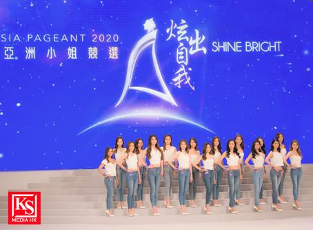 「炫出自我」2020亞洲小姐準亞姐見面會,即場抽出參賽號碼將接受各項挑戰爭取15席香港區決賽資格