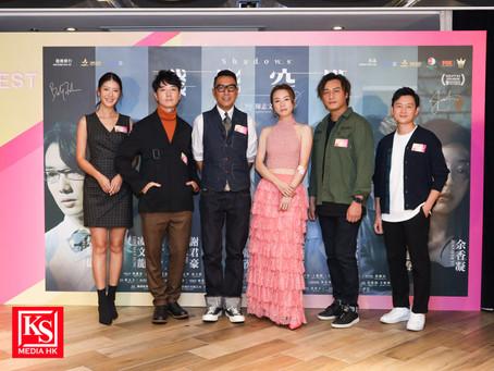 香港國際電影節呈獻《殘影空間》世界首映一眾演員與觀眾見面