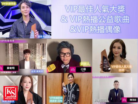 第五屆vip音樂榜網上頒獎典禮「愛啟航」完滿舉行