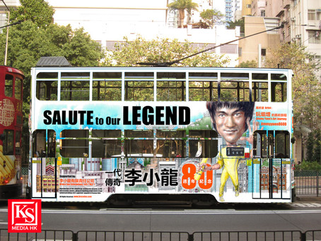 李小龍誕生80週年 全球首部李小龍電車正式面世