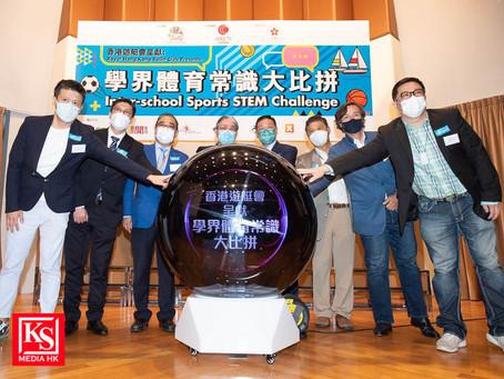 香港遊艇會呈獻:學界體育常識大比拼