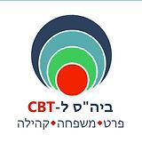 "ביה""ס ל - CBT"