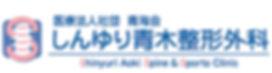 医療法人社団青海ロゴのコピー.jpg