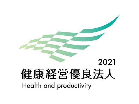 「健康経営優良法人2021(中小規模法人部門)」に認定されました。