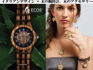 イタリアンブランド 『 ECOS 』お取扱い開始のお知らせ
