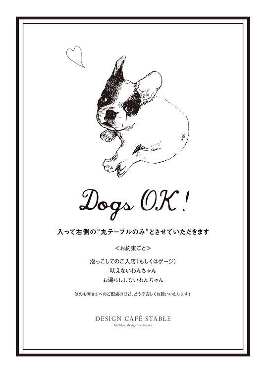 DCstable_犬-01.jpg