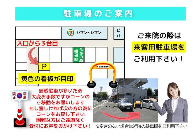 新駐車場案内コーン.jpg