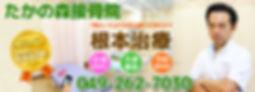 TOPデザイン根本治療(横長).jpg