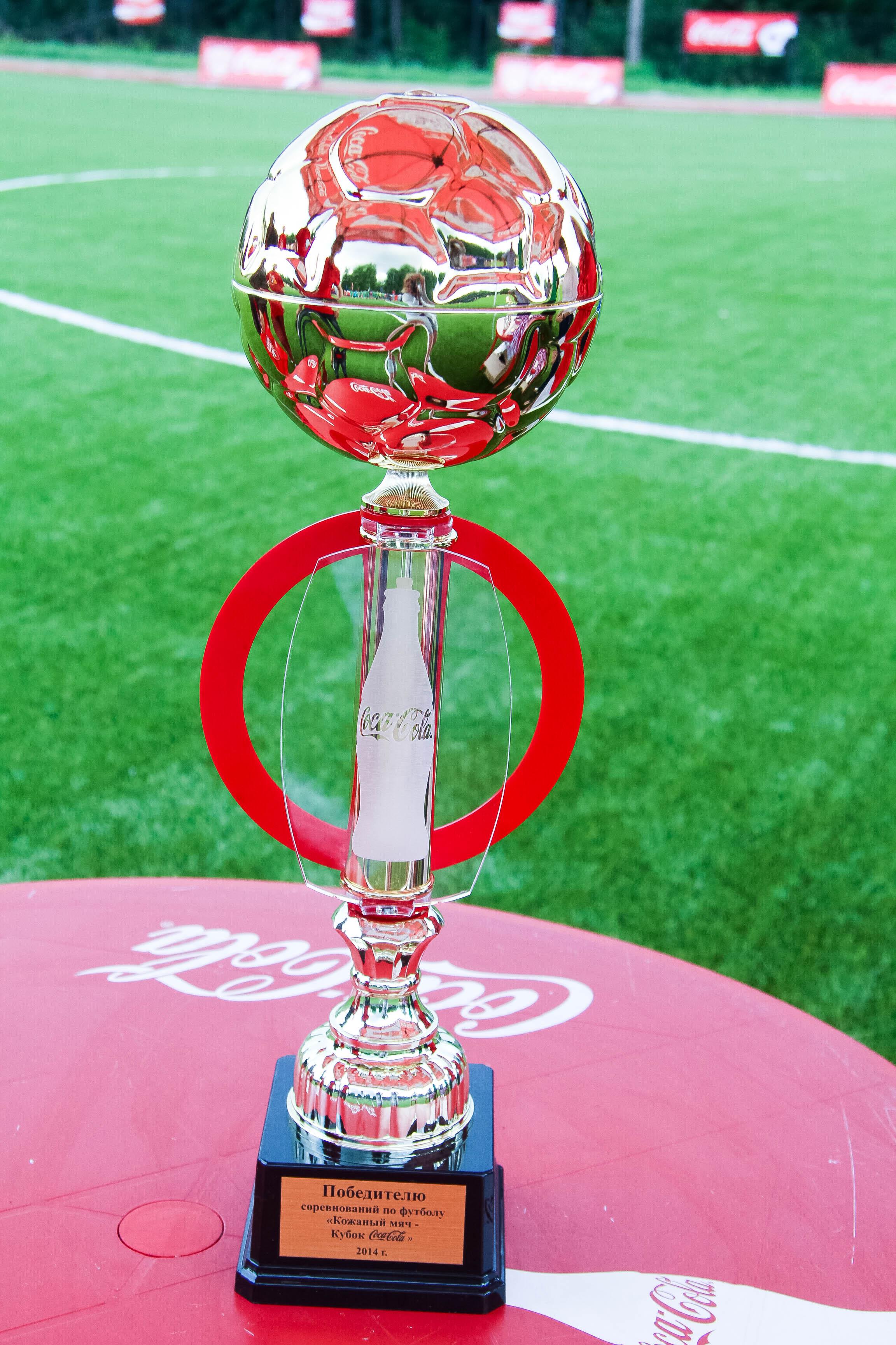 Вот он, Кубок Кока-Кола!