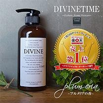 divinetime_PURUMERIA_900_900.jpg