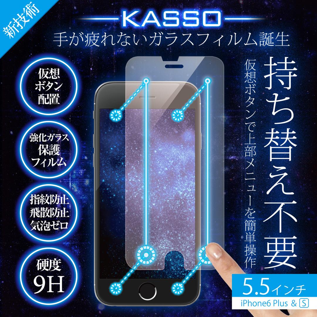 KASSO-S-B-6P.jpg
