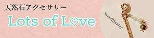 banner_lotsoflove.jpg