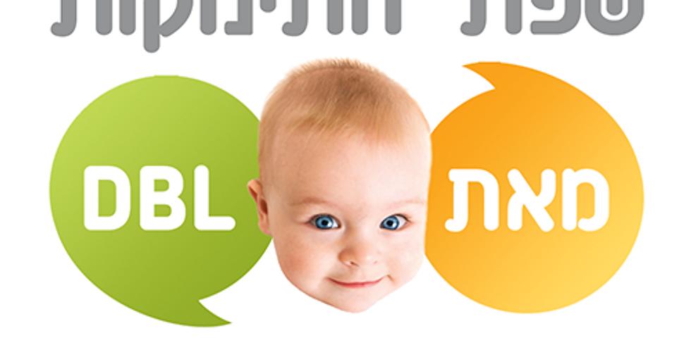 """סדנת שפת התינוקות """"דנסטן"""" אונליין"""