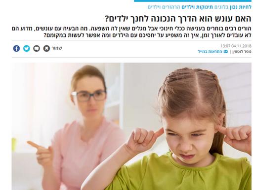 האם עונש הוא הדרך הנכונה לחנך ילדים?