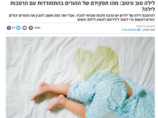 לילה טוב ורטוב: מהו תפקידם של ההורים בהתמודדות עם הרטבות לילה?