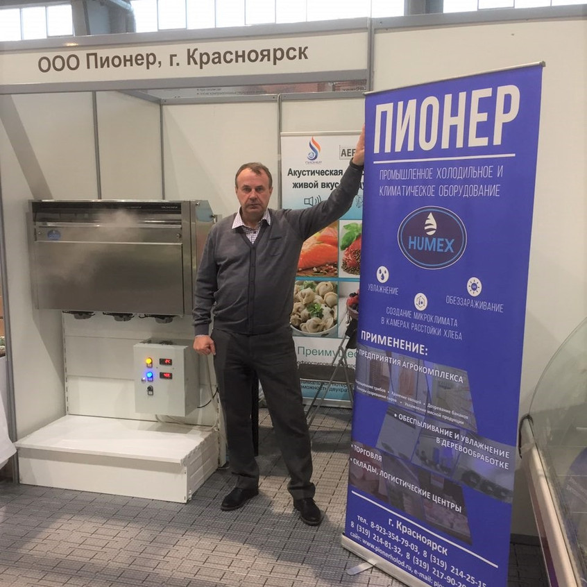 выставка Барнаул Пекарь и Кондитер 3