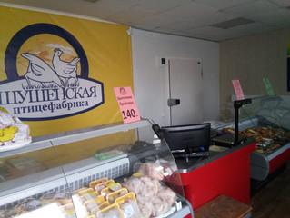 Новый магазин Шушенской птицефабрики