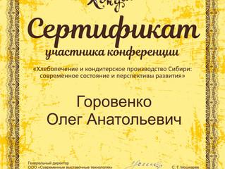 """Итоги выставки """"Пекарь и Кондитер"""""""