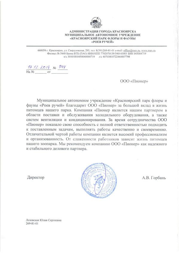 Благодарственное Роев Ручей.