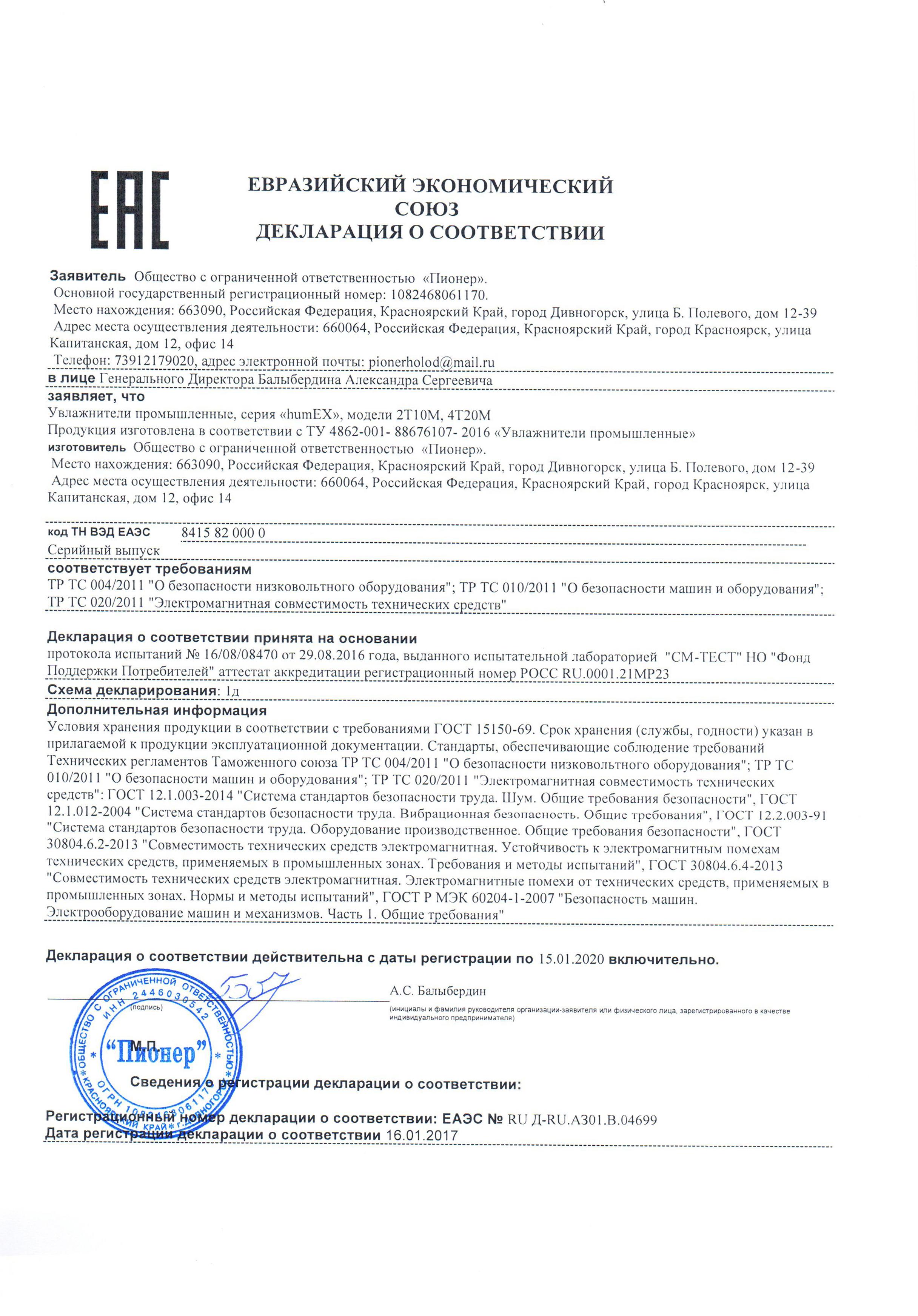 декларация на humEX