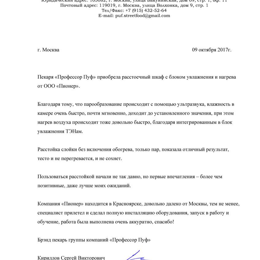 Расстойка Профессор Пуф