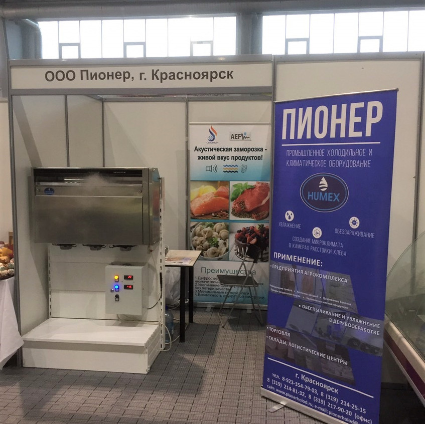 выставка Барнаул Пекарь и Кондитер 1