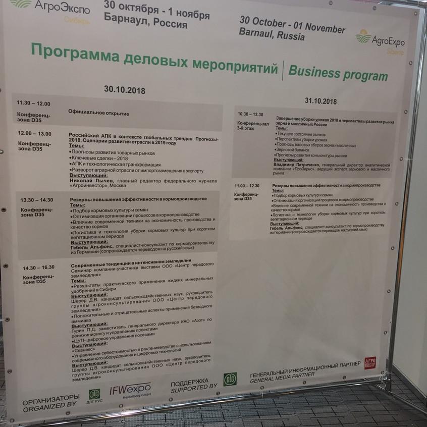 выставка Барнаул Пекарь и Кондитер 6