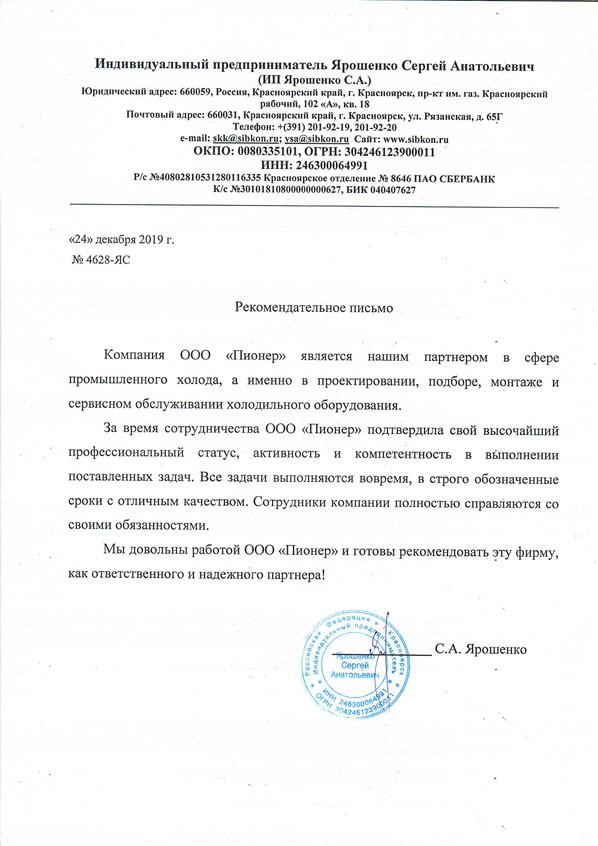 ИП Ярошенко