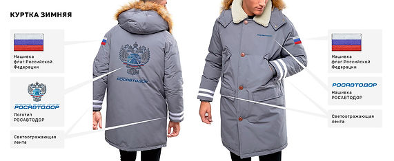 Rosavtodor_jacket_site.jpg