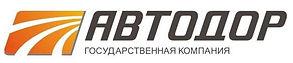 avtodor_logo site.jpg