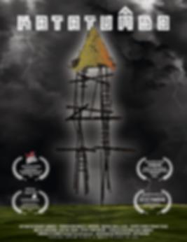 poster-katatumbo3-ALL_selct_logos.png