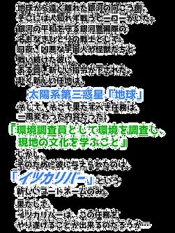 イツカリバーのあらすじ(透過).png
