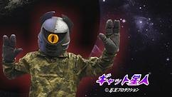 宇宙人ギャット星人(紹介・ロゴ入り).png