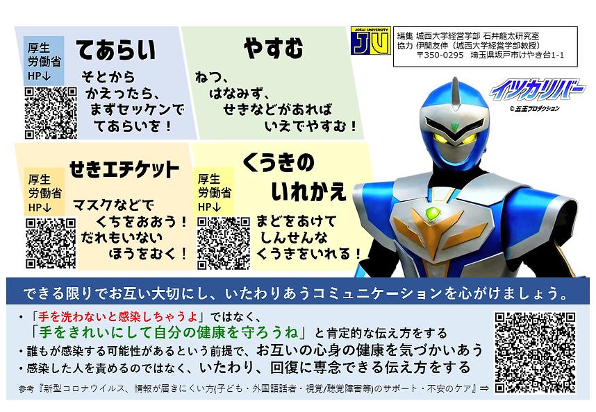 衛生啓発カードVer.2(イツカリバー)200405.png