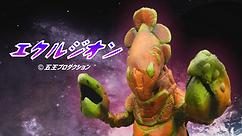 怪獣エクルジオン(紹介・ロゴ入り).png
