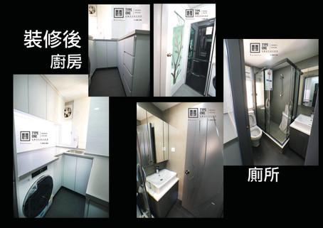 永利a1108-裝修後_廚廁.jpg
