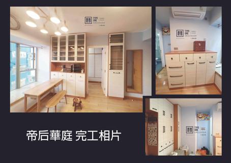 完工相片實例-思靈室內設計裝修