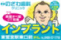 のざわ歯科様_0330.jpg