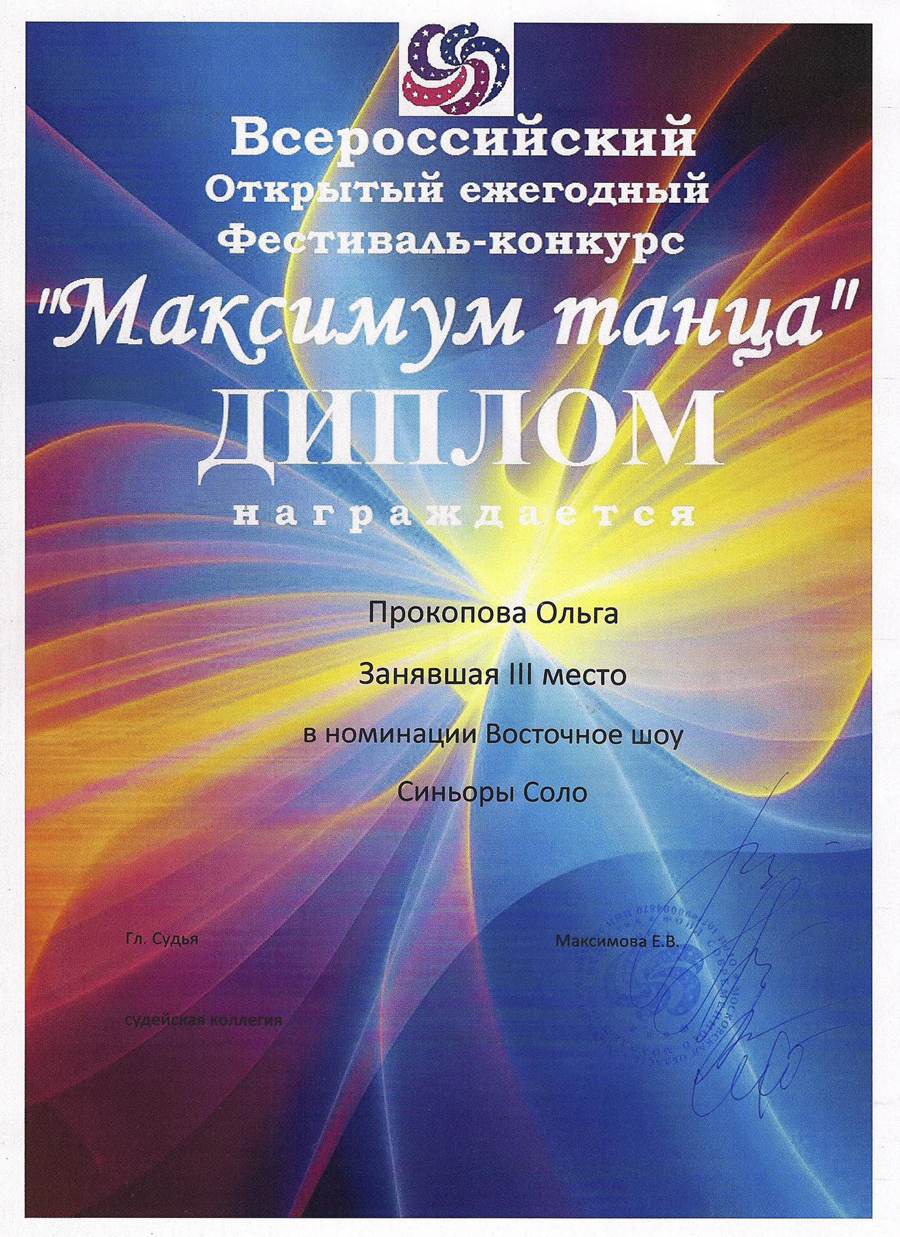 прокопова-3-место.jpg