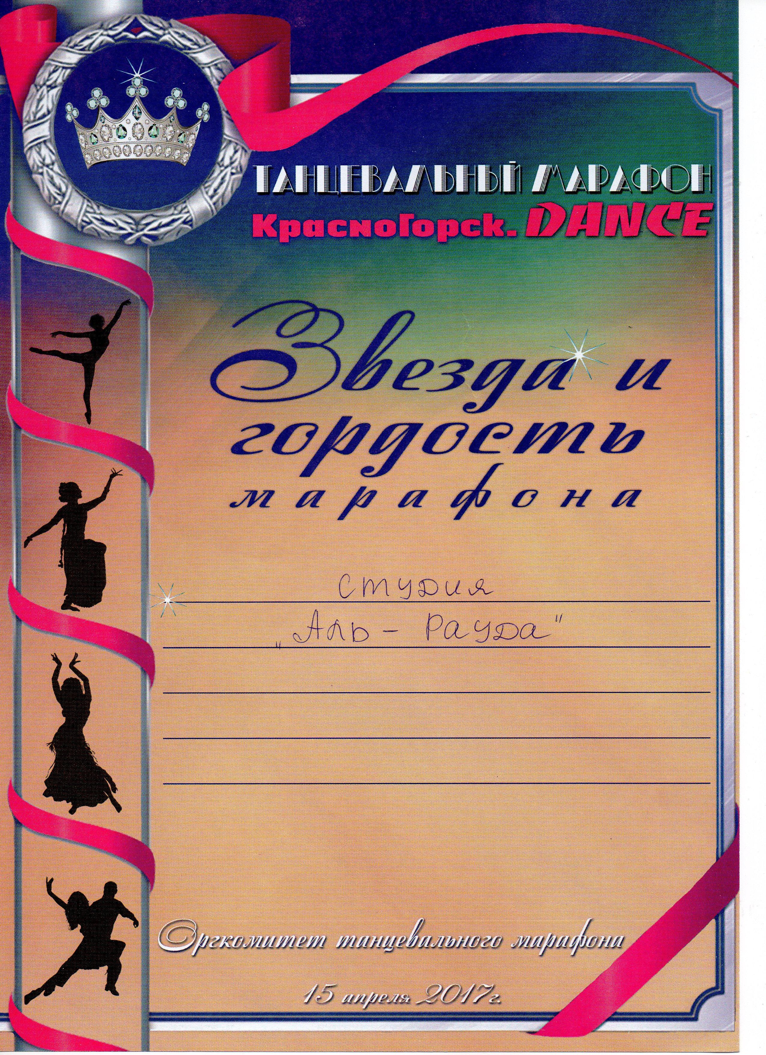 грамота Красногорск