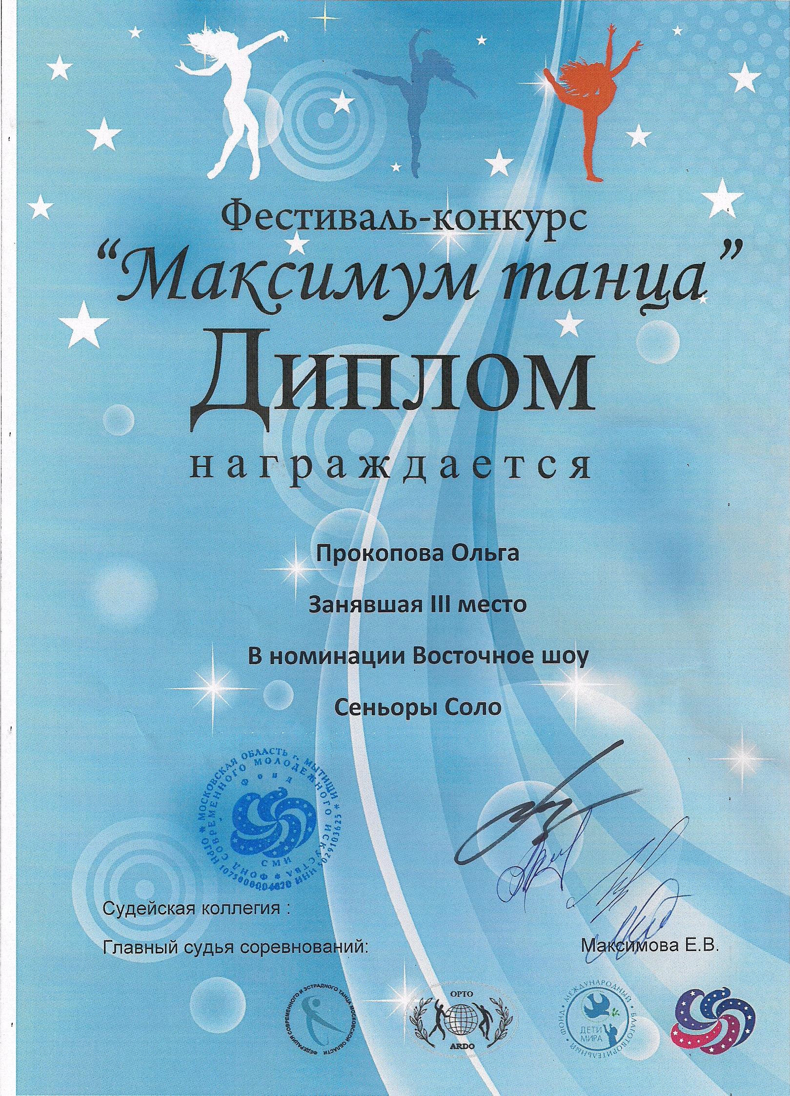 прокопова 3.jpg