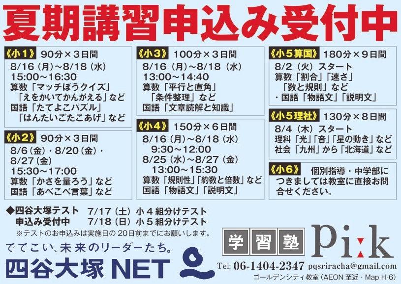 学習塾ピークvol108-out_edited_edited.jpg