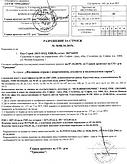 Диамант - разрешение за строеж