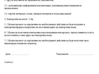 Уведомление_канал_5.PNG