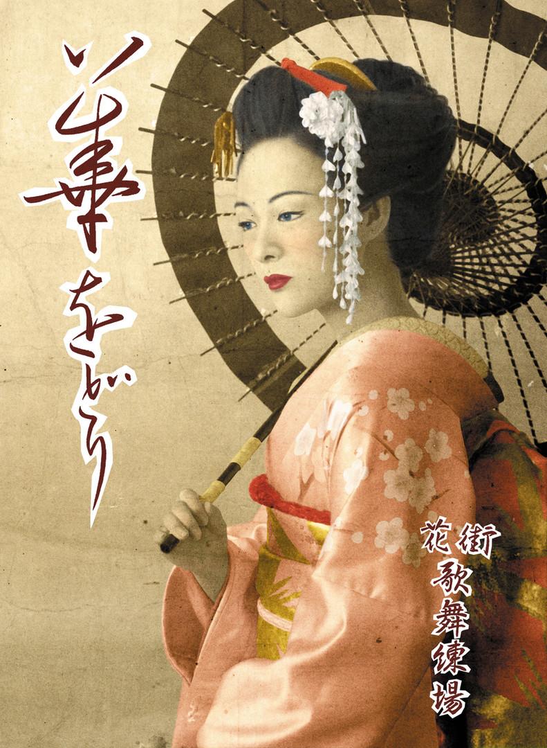 GEISHA_Poster.jpg