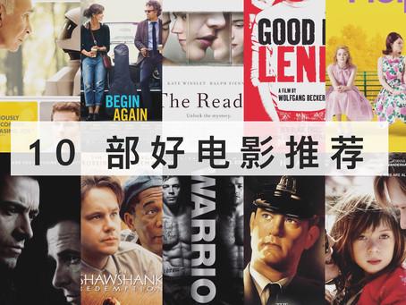 @ 电影院:10部好电影推荐