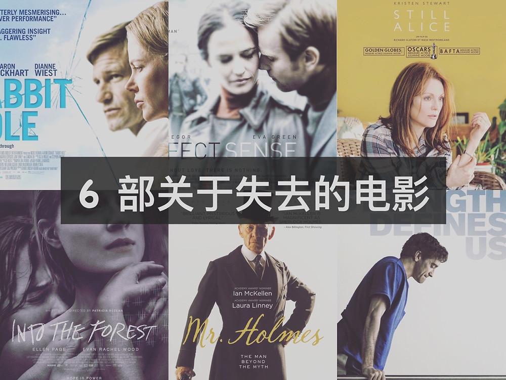 6部关于失去的电影的海报